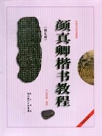 颜真卿;楷书教程(最新修订版)
