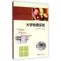 """高等院校""""十三五""""规划教材 大学物理实验"""