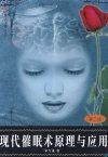 现代催眠术原理与应用(第二版)