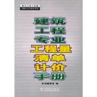 建筑工程专业工程量清单计价手册——建设工程工程量清单计价系列手册