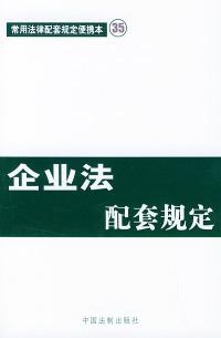 企业法配套规定——常用法律配套规定便携本35