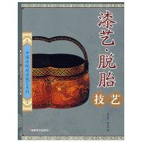 漆艺·脱胎技艺——中国传统绝活技艺系列