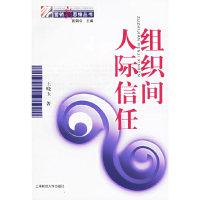 组织间人际信任——营销新思维丛书