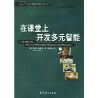 在课堂上开发多元智能/多元智能新视点丛书