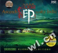 上天的印 那仁巴达尔胡呼麦专辑DSD(CD)