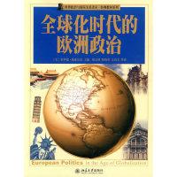 全球化时代的欧洲政治