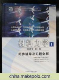材料力学1同步辅导及习题全解(第四版)