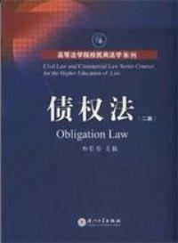 债权法(第二版)