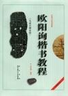 欧阳询楷书教程(最新修订版)