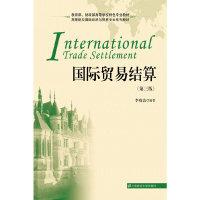 国际贸易结算-第三版