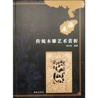 《海南传统木雕艺术赏析》----海南省