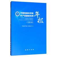 中国地质科学院矿产资源研究所年报(2016)