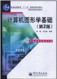 计算机图形学基础(第2版)(内容一致,印次、封面或原价不同,统一售价,随机发货)