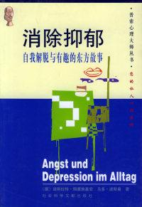 消除抑郁(自我解脱与有趣的东方故事)——普索心理大师丛书