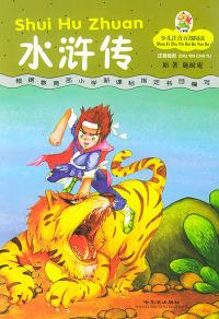 水浒传(少儿注音百部阅读)