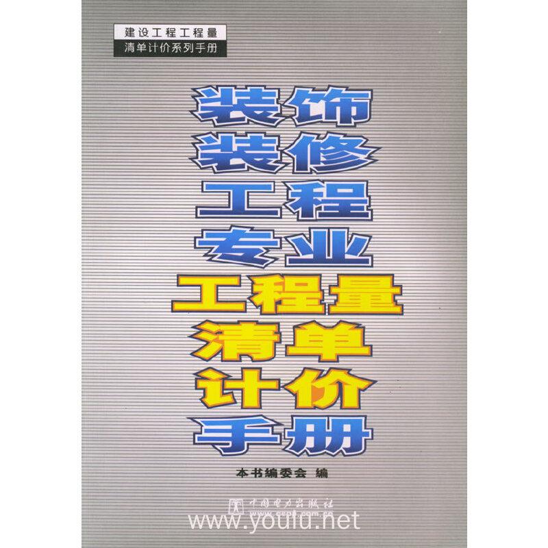 装饰装修工程专业工程量清单计价手册——建设工程工程量清单计价系列手册