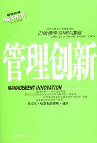 向哈佛学习MBA课程(全19册)