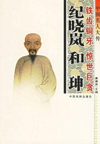 中国名人大传(第一、二辑)(全50册)