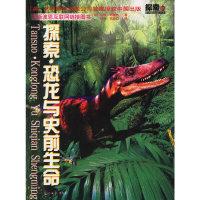 探索·恐龙与史前生命