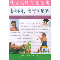 摇啊摇,宝宝咧嘴笑:哺乳期(0-1岁)(快乐妈咪育儿金典)