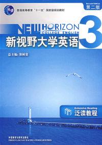 新视野大学英语3泛读教程(第二版)
