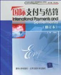 国际支付与结算(修订本)英文版