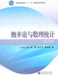 概率论与数理统计(第四版)(内容一致,印次、封面或原价不同,统一售价,随机发货)