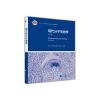 现代分子生物学(第4版)