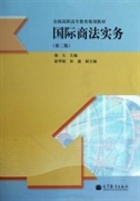 国际商法实务(第2版)