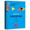 市场营销学通论 第7版