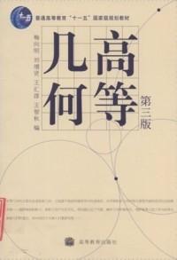 高等几何(第三版)(内容一致,印次、封面或原价不同,统一售价,随机发货)