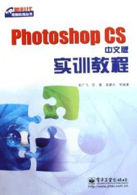 Photoshop CS中文版实训教程