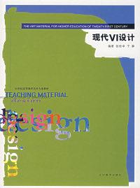 现代VI设计