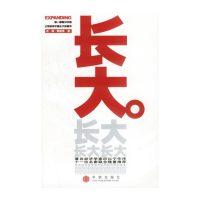 长大:第一部探讨中国公司如何不断长大的著作