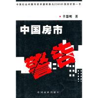 中国房市警告