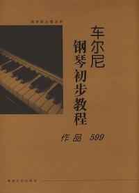 车尔尼钢琴初步教程:作品599:大开版