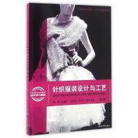 针织服装设计与工艺(第二版)