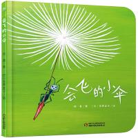 乐悠悠亲子图画书系列:会飞的小伞0-4岁