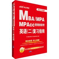 2019MBA/MPA管理类联考英语(二)复习指南