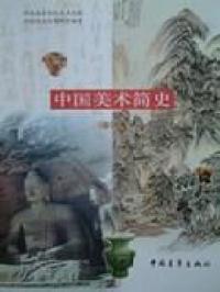 中国美术简史(新修订本)(内容一致,印次、封面或原价不同,统一售价,随机发货)