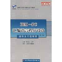 IBM-PC汇编语言程序设计(第2版)辅导及习题解答