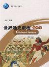 世界通史教程(古代卷)