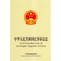 中华人民共和国民事诉讼法(中英文对照本)