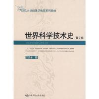 世界科学技术史(第3版)