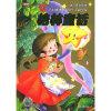 格林童话(注音彩绘本)——大象成长系列