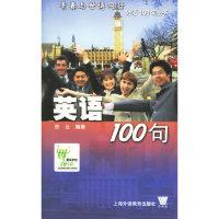 英语100句——青春与世博同行外语100句丛书