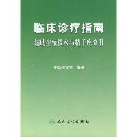 临床诊疗指南辅助生殖技术与精子库分册 (平装)(内容一致,印次、封面或原价不同,统一售价,随机发货)