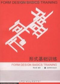 形式基础训练