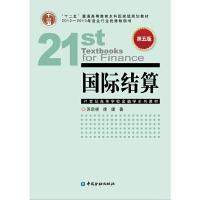 国际结算(第五版)(内容一致,印次、封面或原价不同,统一售价,随机发货)