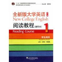 全新版大学英语(第二版)阅读教程(通用本)1 学生用书